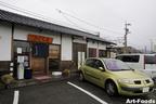 食堂 さくら屋[静岡県静岡市清水区由比] 店舗外観