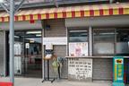「高根町地鶏料理の店 中村農場」 [山梨県] 土日は開店前から行列が。