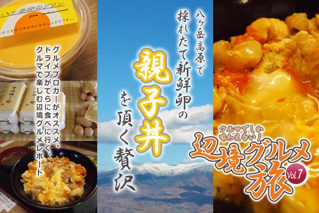 クルマでしか味わえない!辺境グルメ旅Vol.7「八ヶ岳高原で採れたて新鮮卵の親子丼を頂く贅沢!」