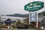 ローズファーム[山梨県笛吹市御坂町] 御坂町といえば「桃」。その次に「バラ」が有名ってご存知でしたか?