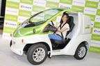 超小型電気自動車 トヨタ車体「COMS(コムス)」発表会/車両はコムス B・COM デリバリー[車体色:ライムグリーン、12インチアルミホイールはオプション]