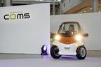 超小型電気自動車 トヨタ車体「COMS(コムス)」発表会 オープニング、舞台際より2台のコムスが登場!