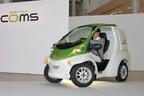 超小型電気自動車 トヨタ車体「COMS(コムス)」発表会 EVゆえ、音もなく静かに登場