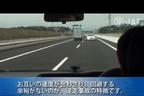 高速道路の逆走って何故起こるの?