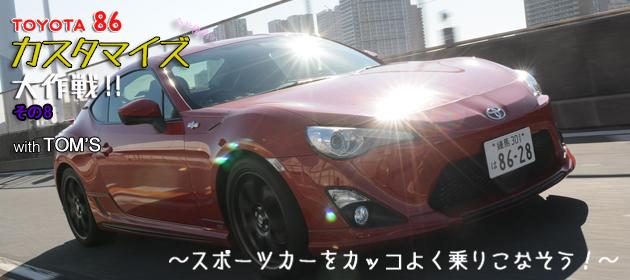 トヨタ86 カスタマイズ大作戦 その8 with TOM'S ~ミシュラン パイロットスーパースポーツと純正プライマシーHPを乗り比べ~