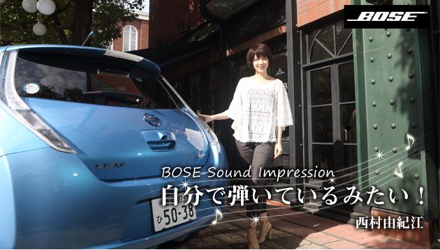 日産リーフ x Bose サウンドシステムインプレッション