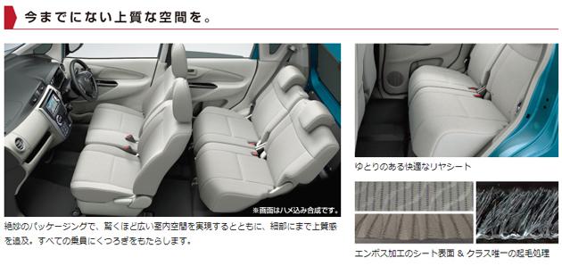 日産 新型軽自動車 DAYZ(デイズ)/デイズ ハイウェイスター インテリア[日産自動車ホームページ「DAYZ」特設ページ(http://www.nissan.co.jp/DAYZ/)」より]