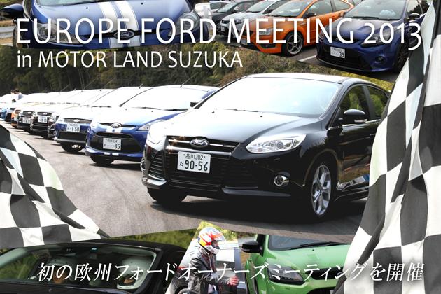 EUROPE FORD MEETING 2013 in SUZUKA REPORT