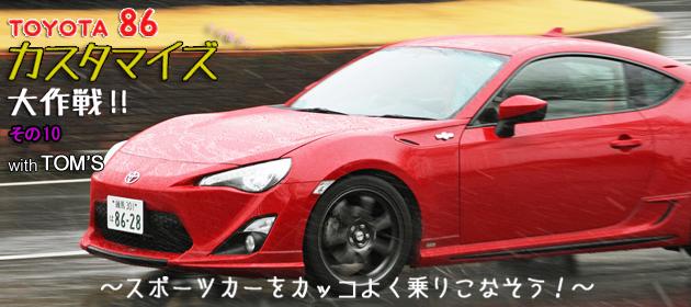 トヨタ86 カスタマイズ大作戦 その10 with TOM'S