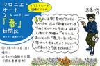 """「イラストレーター遠藤イヅルの""""マルエン""""レポート Vol.3」【マロニエ・オートストーリー「春」】"""