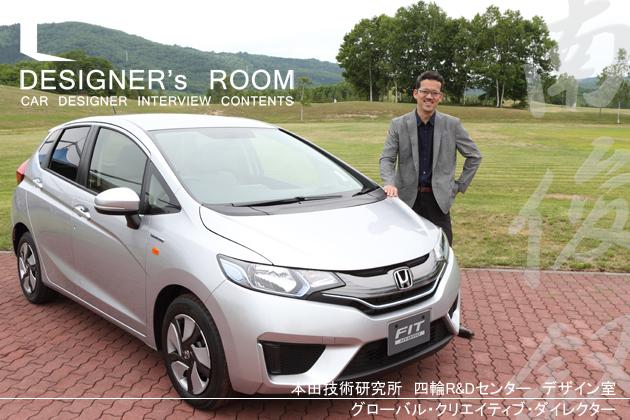【DESIGNER'S ROOM】ホンダ 3代目 新型「フィット」デザイナーインタビュー/本田技術研究所 南俊叙