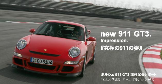 ポルシェ 911GT3 海外試乗レポート