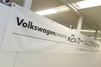 Volkswagen presents 第2回カーソムリエ学生選手権