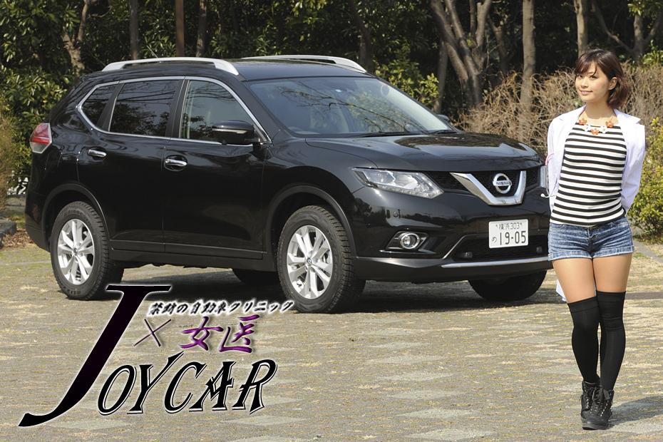 女医 安枝瞳の新型車診察しちゃうぞ!~日産 エクストレイル編~