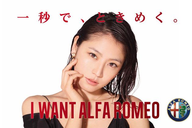 長澤まさみさん/アルファロメオプロモーション「一瞬で、ときめく。」