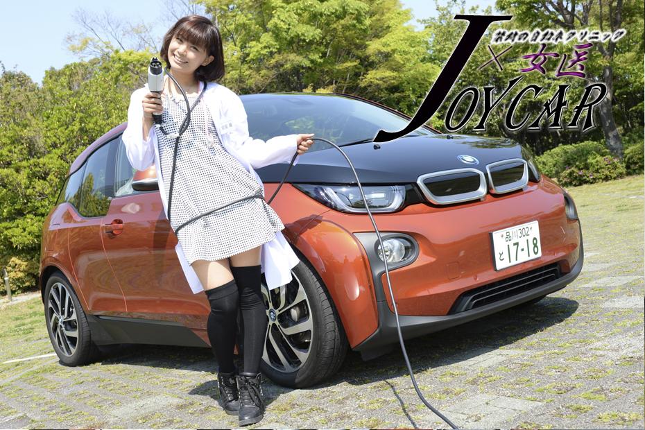 女医 安枝瞳の新型車診察しちゃうぞ!~BMW i3編~