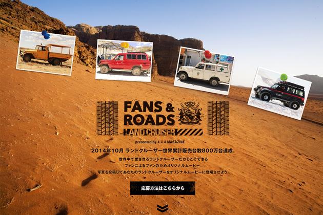 トヨタ「ランクル」シリーズ累計世界販売800万台達成を記念したプロジェクトがスタート!