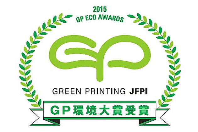 ホンダ、「第1回グリーンプリンティング環境大賞」受賞