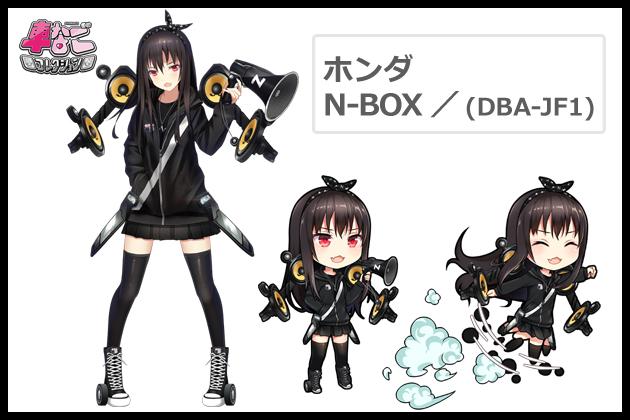 【車なご図鑑】N-BOX スラッシュ
