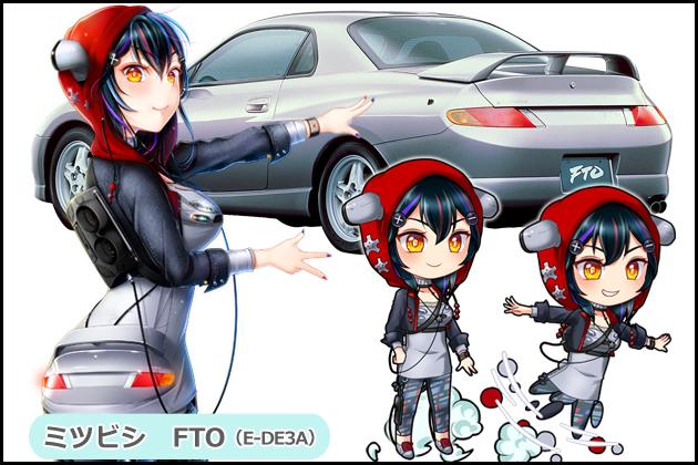 【車なご図鑑】FTO