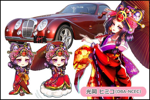 【車なご図鑑】ヒミコ
