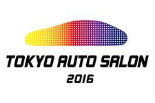 東京オートサロン2016、15日(金)14時30分からイベントホールにてオープニングセレモニーを実施