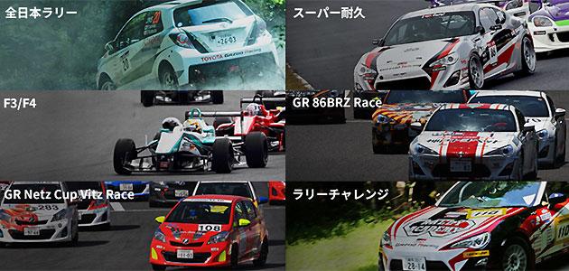 TOYOTA GAZOO Racingが取り組むモータースポーツ活動(2015年)