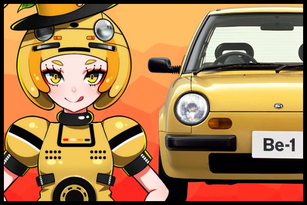 【車なご図鑑】Be-1