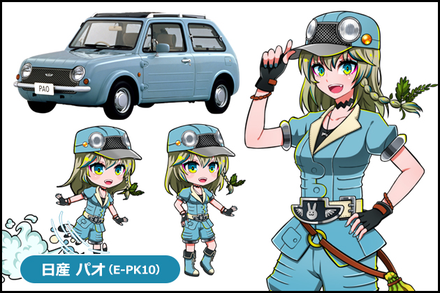 【車なご図鑑】パオ