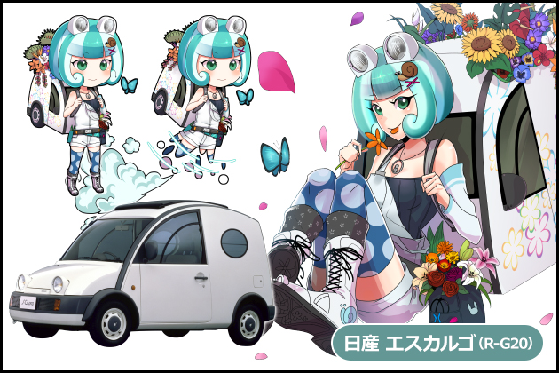 【車なご図鑑】エスカルゴ