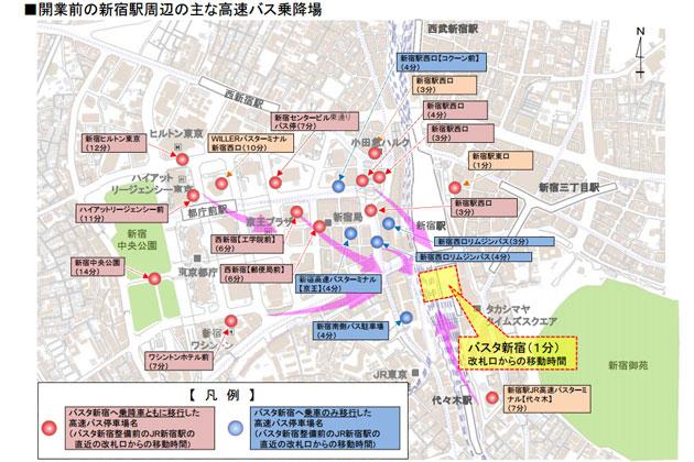 """新宿駅西口周辺に分散していた19箇所の""""高速バス乗降場"""""""