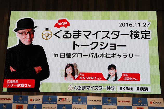 第4回くるまマイスター検定 トークショー in 日産グローバル本社ギャラリー