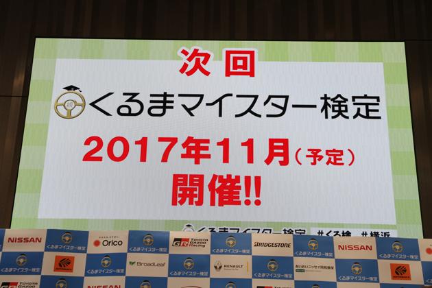 第4回くるまマイスター検定 トークショー in 日産グローバル本社ギャラリーの様子