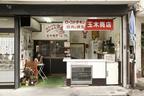 創業55年の歴史を誇る瀬戸田・玉木商店。店内にはちょっとしたイートインスペースも。