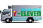 セブン-イレブン、トヨタの燃料電池トラック導入へ