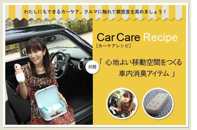 心地よい移動空間をつくる車内消臭アイテム