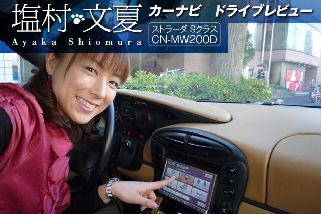 ストラーダSクラス レポートvol.11 「音の匠」で車内はプチホームシアター!