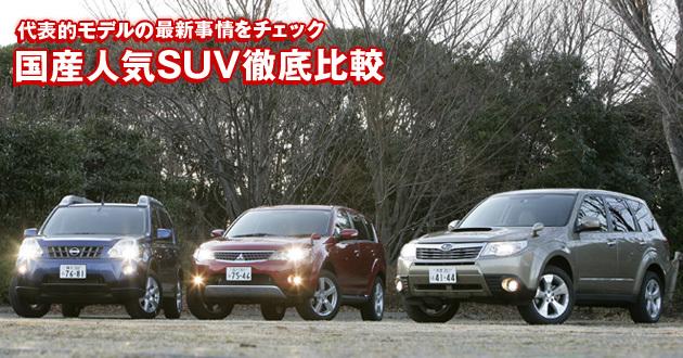 国産人気SUV 徹底比較