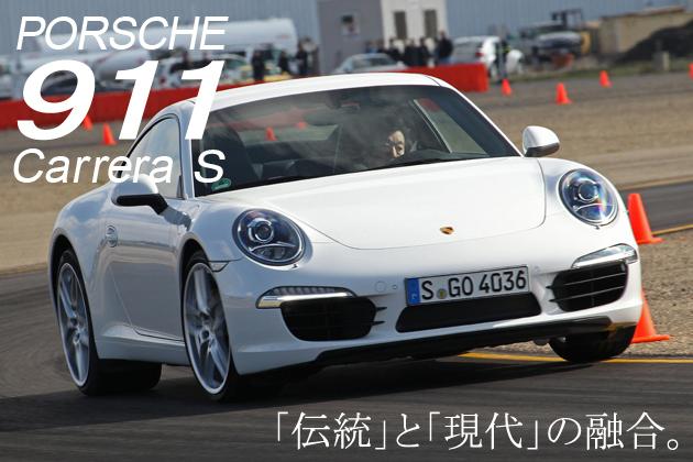 ポルシェ 新型911 試乗レポート/河村康彦