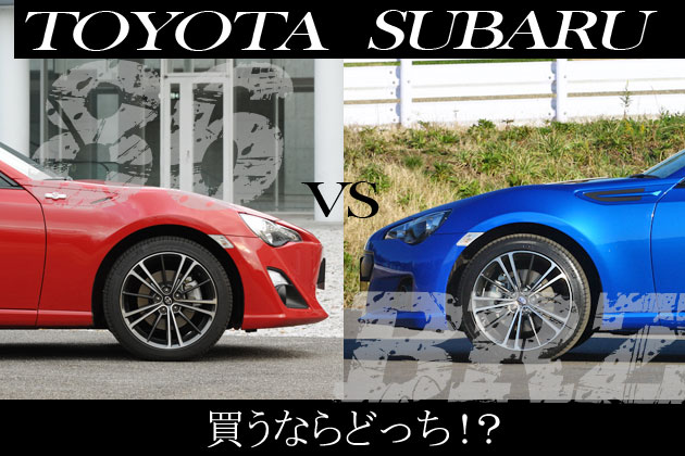 トヨタ 86 vs スバル BRZ 買うならどっち!?徹底比較