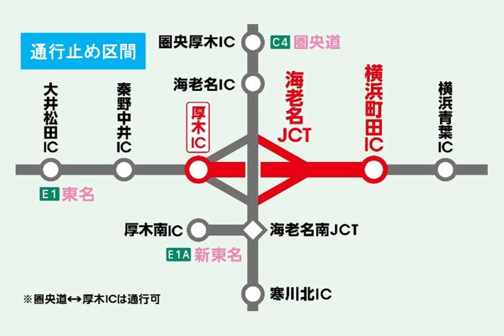 情報 通行止め 東名 高速