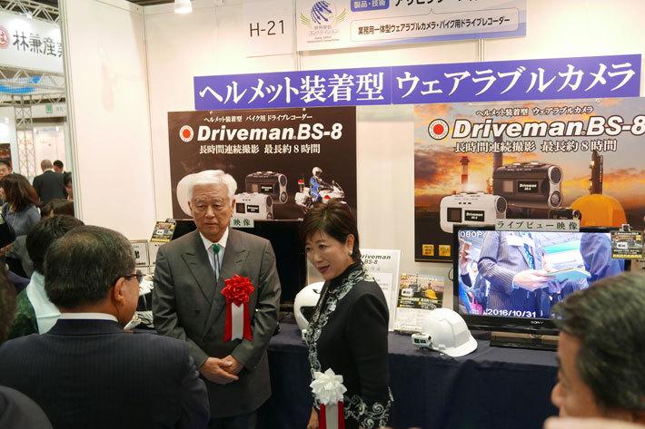 2016年にアサヒリサーチは東京都ベンチャー技術奨励賞を受賞