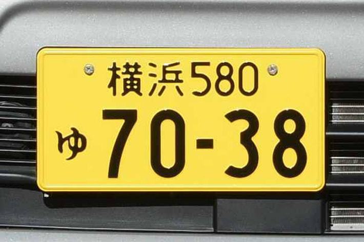自動車 ナンバー 検索