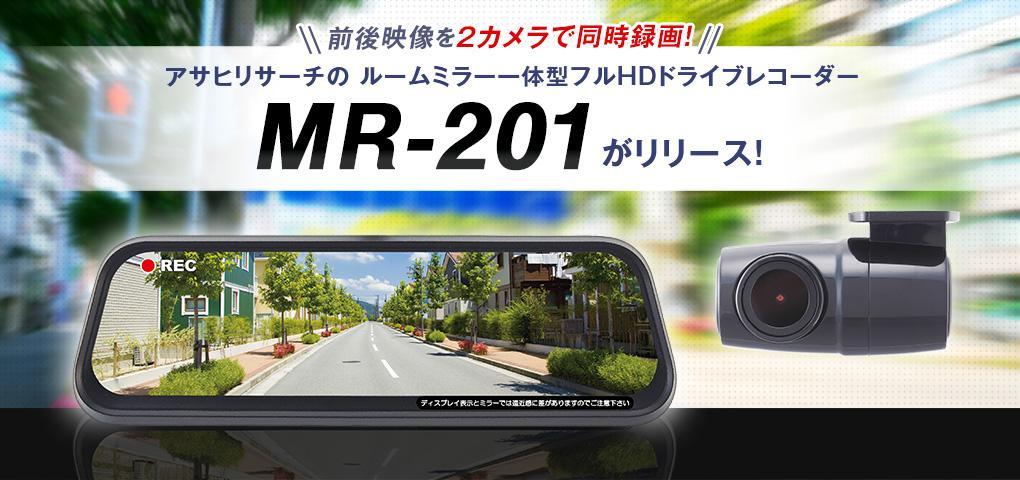 ルームミラー一体型フルHD ドライブレコーダー MR-201がリリース!