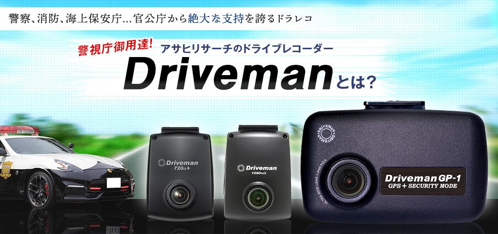 警視庁御用達! アサヒリサーチのドライブレコーダー Drivemanとは?