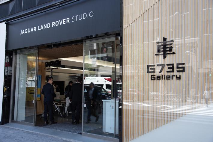 ジャガー・ランドローバーの歴史や世界観を体感できる 「JAGUAR LAND ROVER STUDIO」が銀座にオープン