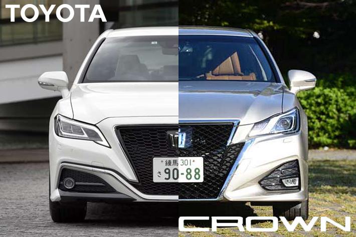 トヨタ クラウン新旧比較/日本が誇る高級セダン15回目の進化とは?