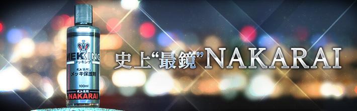 NAKARAI 企業プロフィール