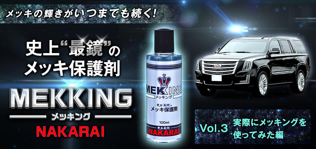 NAKARAI メッキング Vol.3 TOP