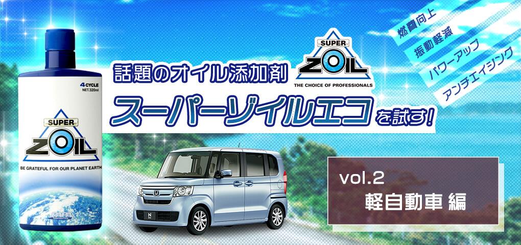 スーパーゾイルエコを試す! vol.2 軽自動車編(おまけ:V8大排気量車)